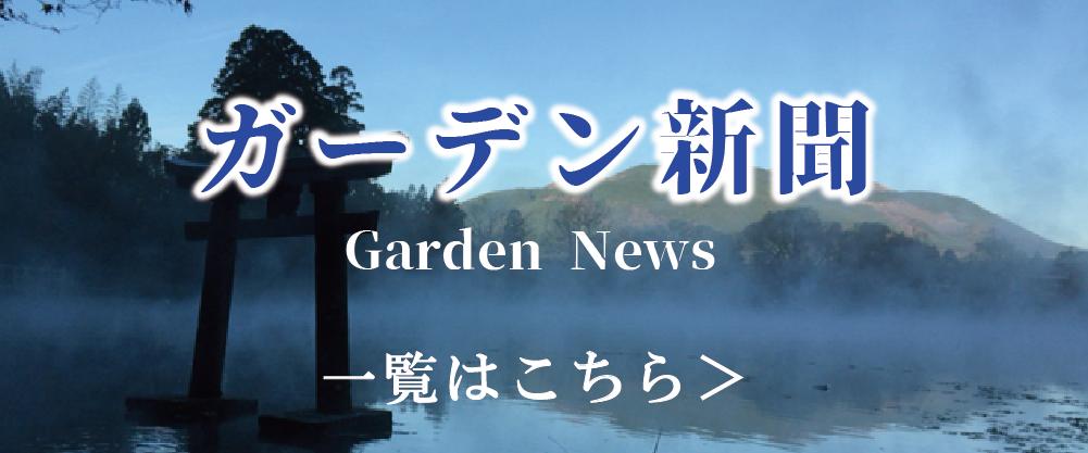 ガーデン新聞